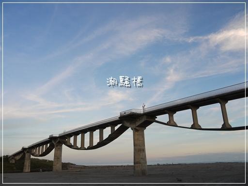 潮騒橋.jpg