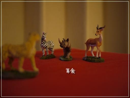 草食動物vs肉食動物2.jpg